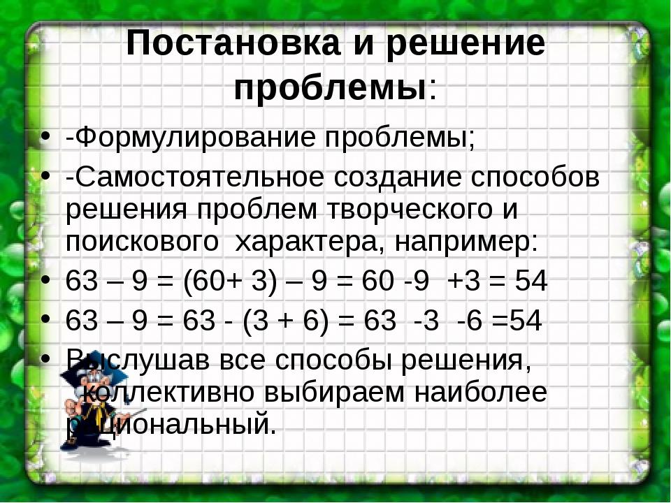 Постановка и решение проблемы: -Формулирование проблемы; -Самостоятельное соз...