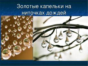 Золотые капельки на ниточках дождей