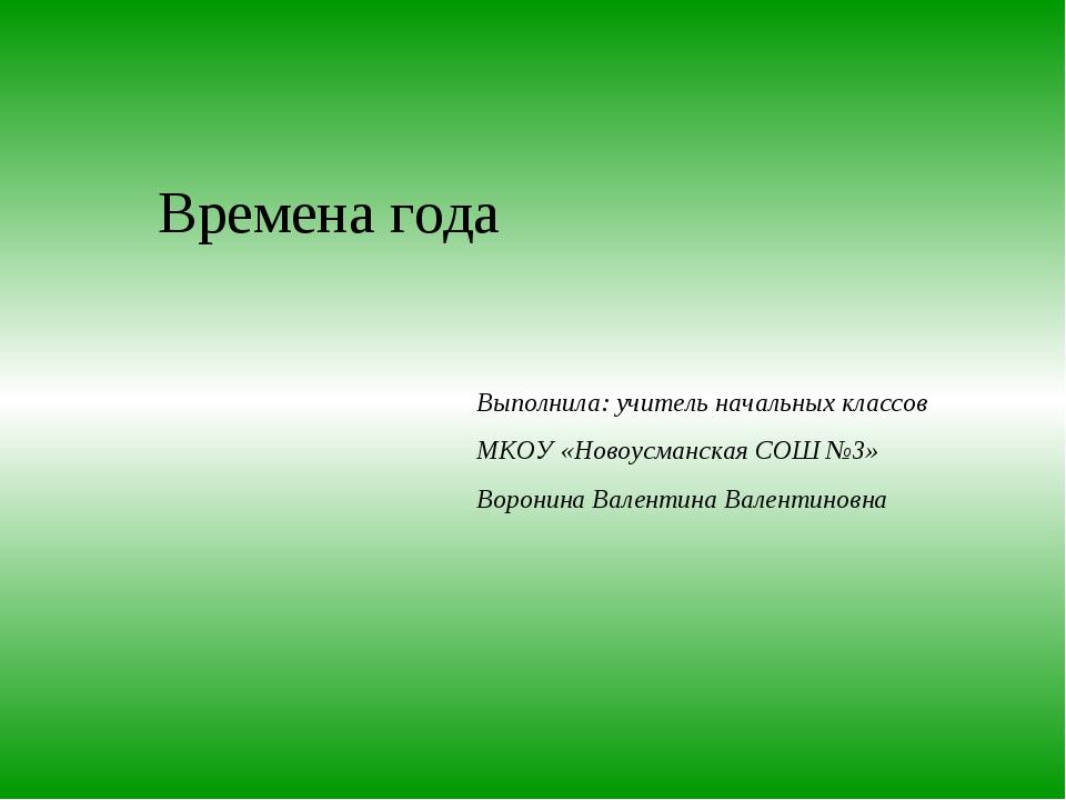 Времена года Выполнила: учитель начальных классов МКОУ «Новоусманская СОШ №3»...