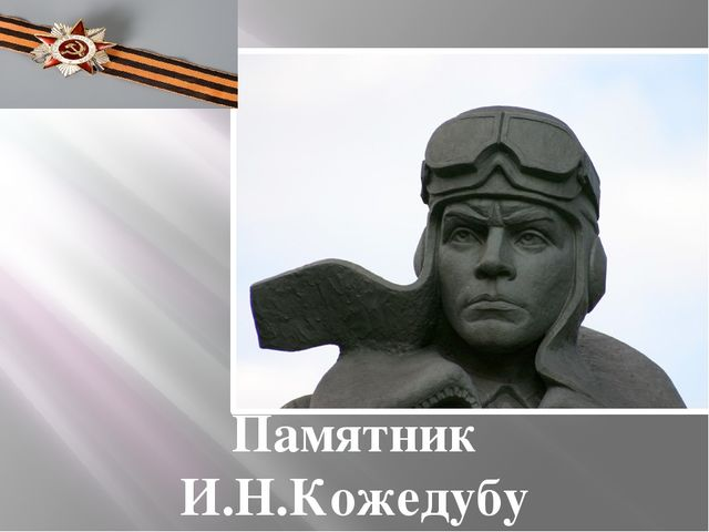 Памятник И.Н.Кожедубу