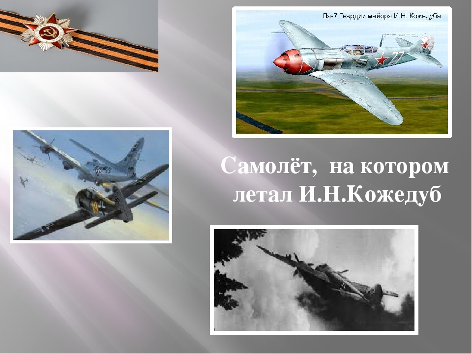 Самолёт, на котором летал И.Н.Кожедуб