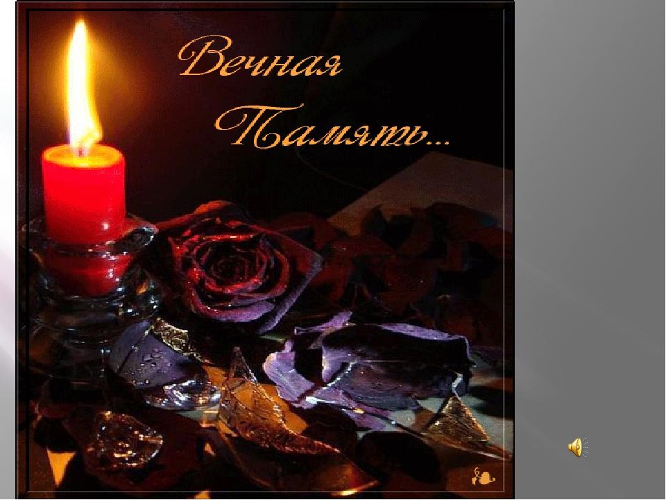 Салютами, вечная память вечный покой открытка