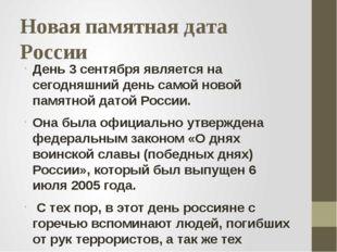 Новая памятная дата России День 3 сентября является на сегодняшний день самой