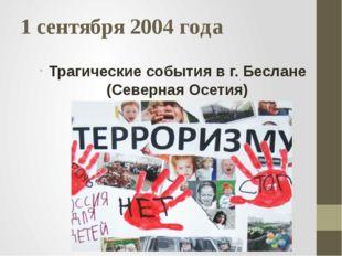 1 сентября 2004 года Трагические события в г. Беслане (Северная Осетия)