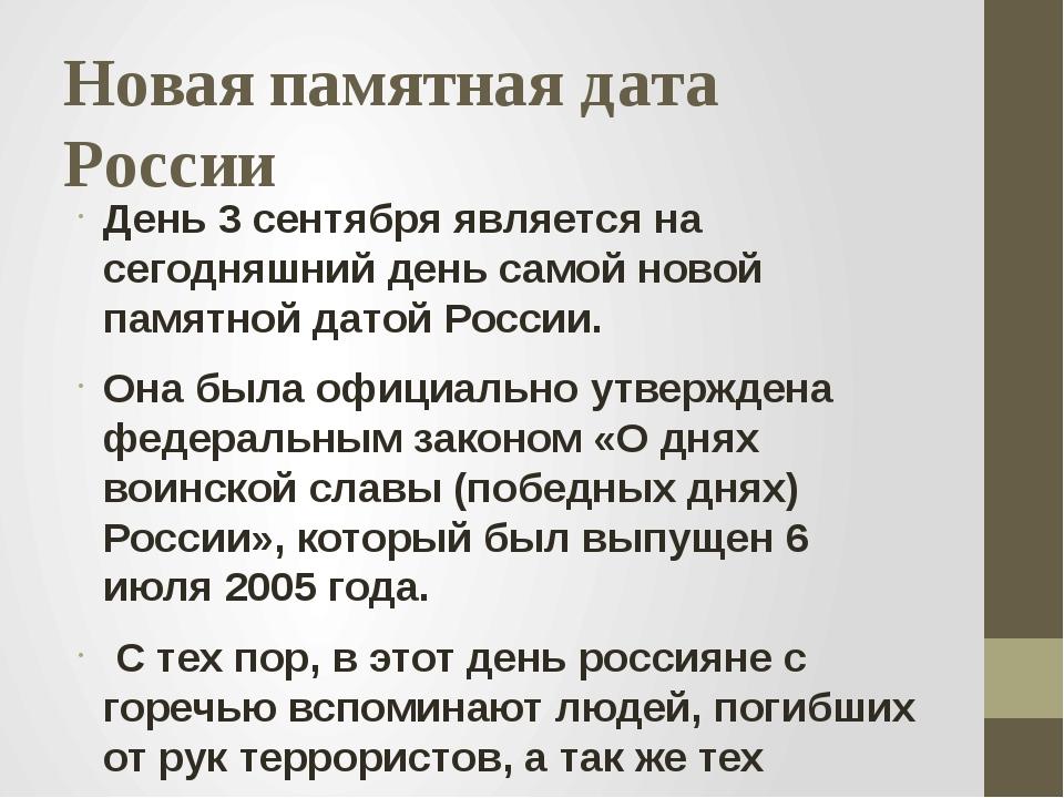 Новая памятная дата России День 3 сентября является на сегодняшний день самой...